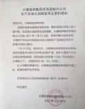 2021年春节云南旅游景区关闭吗