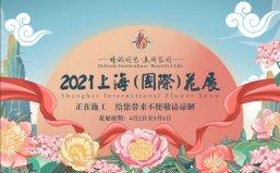 2021上海国际花展几号开始