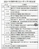 2021成都市锦江区幼升小、小升初入学最新政策