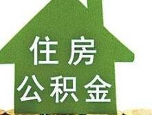 住房公积金能用来买商铺吗 住房公积金使用条件有哪些
