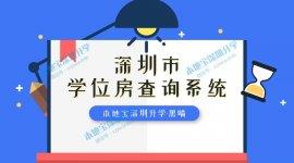 深圳市学位房如何查询?各区查询系统一览表
