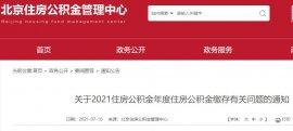 2021北京住房公积金缴存基数上下限是多少?最新公积金消息。