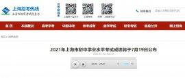 2021年上海市中考成绩如何查询?(附时间+查询入口+流程)