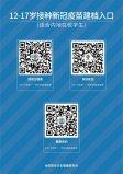 7月29日起深圳启动12-17岁人群新冠疫苗接种工作,(附接种时间+流程)