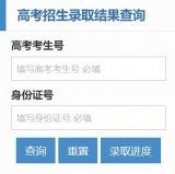 2021北京交通大学高考录取结果如何查询?附查询入口