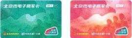 北京电子拥军卡有哪些用处?可以享受哪些优惠?