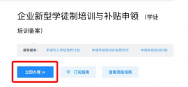 2021深圳市龙岗企业新型学徒制培训与补贴如何申请?(附申请流程)