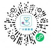 2021广州开启第三针新冠疫苗接种工作,第三针如何预约?