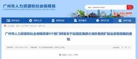 广州2021以工代训补贴标准是多少钱?补贴什么时候发放?
