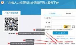 广州2021以工代训员工补贴可以网上申请吗?(附网上操作全流程)