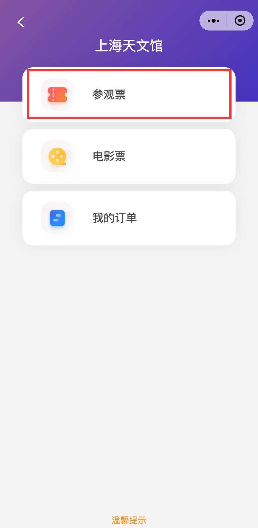 上海天文馆门票在哪儿预约(附入口)