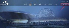 上海天文馆的门票可以网上购买吗?(附网上购票指南)