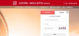 北京公租住公租房可以提取公积金吗?怎么提取?北京公积金