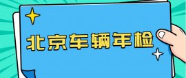 外地车可以在北京年检吗?需要哪些手续?
