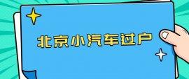 外地车牌可以转入北京吗?需要哪些手续?北京车牌