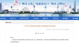 广州市文化广电旅游局通知暂停旅行社经营跨省团队游业务,(附通知