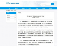 天津市2021已经全面开放三胎政策是真的吗?天津市三胎新政策