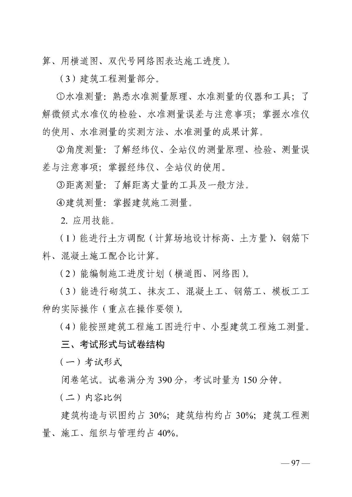 2022湖南对口招生建筑类专业综合知识考试基本要求及考试大纲