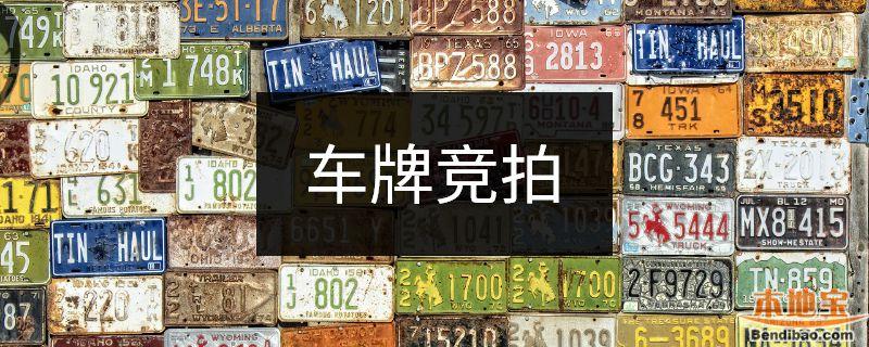 2019年9月广州车牌竞价条件一览