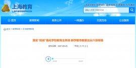 """上海市全力推行""""双减""""政策!推行课后""""5+2""""课后服务模式"""
