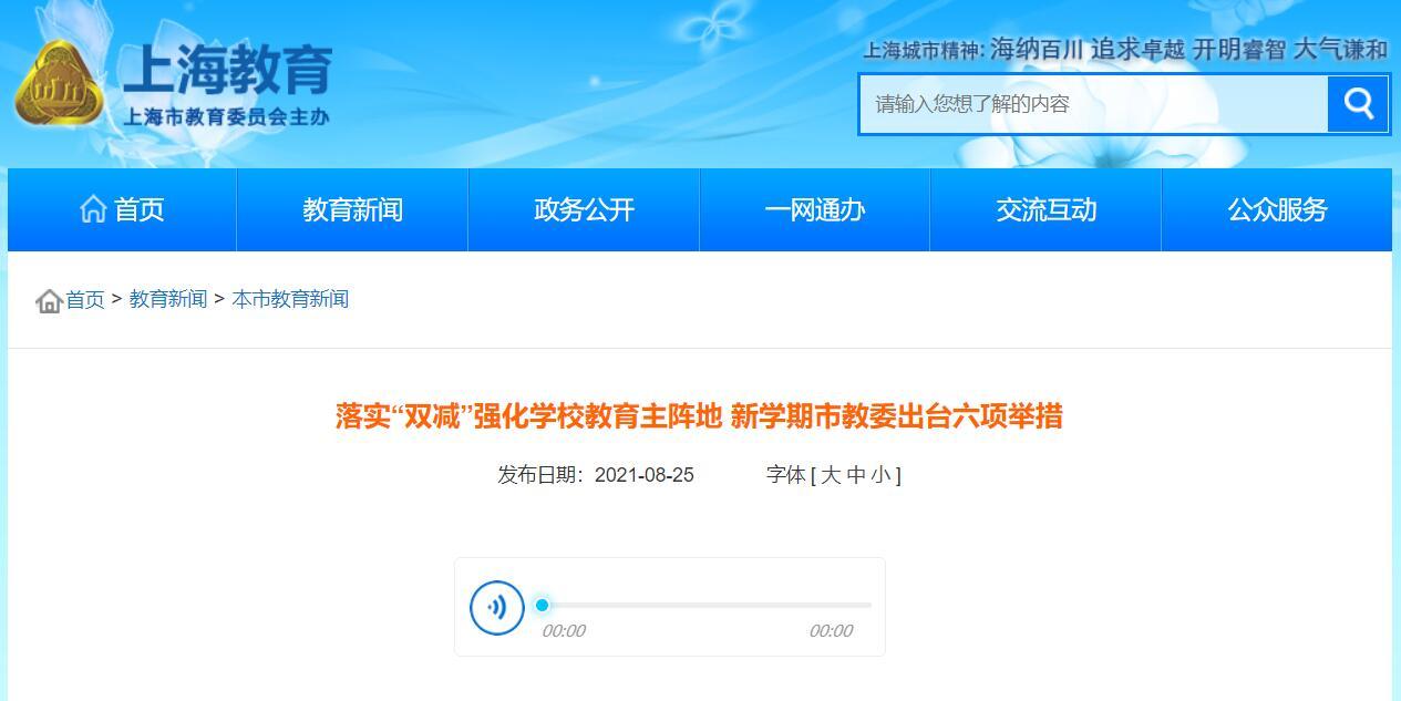 上海出台六项举措落实双减 课后服务推行5+2模式