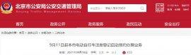 重要消息!北京2021年9月11日起启动电动自行车注册登记办理工作
