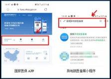 广州2021跨省异地就医备案可以在网上办理吗?如何操作?