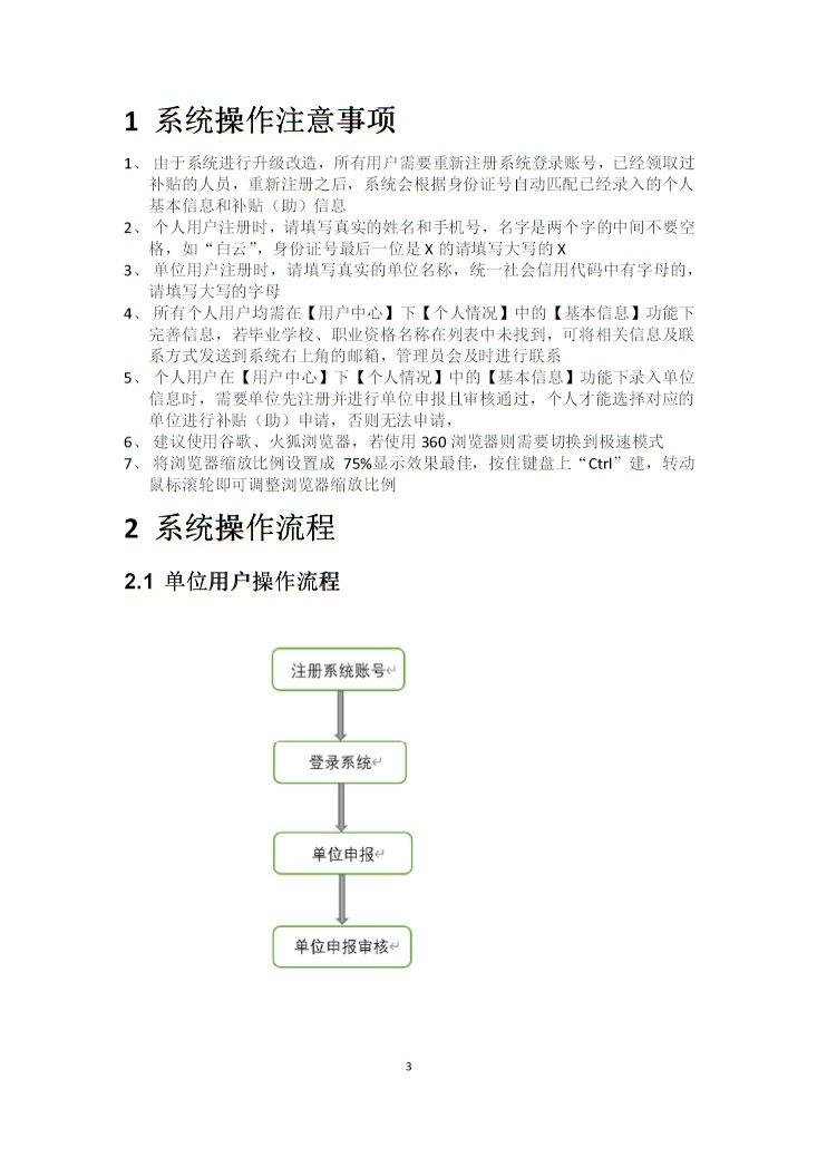 太原市人才补贴申报系统操作使用说明书(用户端)
