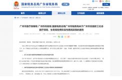 好消息!2021广州社保优惠来了!9月份开始执行!