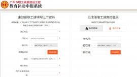 广州市职工素质建设工程教育补助在哪里可以申请?