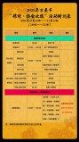2021深圳锦绣中华万圣节活动时间是什么时候?