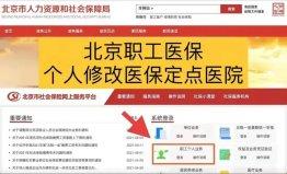 2021北京市职工定点医院可以在网上修改吗?