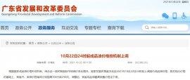 广东省发布成品价油格调整最新消息!10月22日24时起执行
