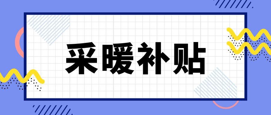 北京集中供暖补贴标准